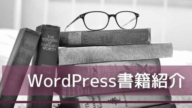 WordPress書籍紹介