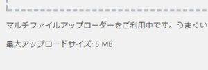 さくらサーバーの上限初期設定