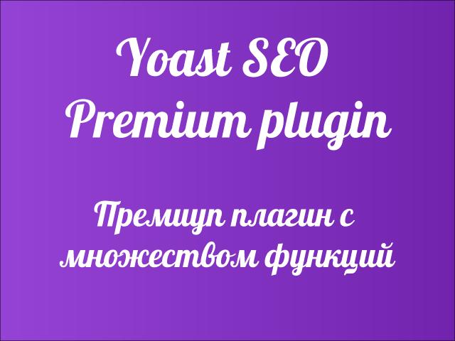 Yoast SEO 8.0.0 — Премиум SEO плагин для WordPress