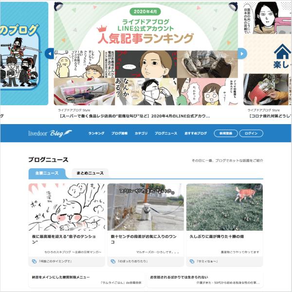 無料ブログ・livedoor・トップページ【TORU CHANG DESIGN】WordPress・ホームページ・デザイン企画・制作・富山