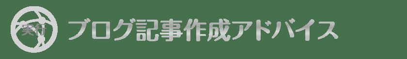WEBコンサルティング_ブログ記事作成アドバイス|toruchang-design.com【TORU CHANG DESIGN】WordPressブログ・ホームページの作り方|WordPress初心者・HPリニューアル|ネット集客・Google/SEO対策|Webデザイン・HP制作
