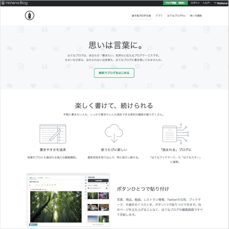 はてなブログを無料ではじめる【TORU CHANG DESIGN】WordPress・ホームページ・デザイン企画・制作・富山