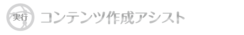 WEBコンサルティング_コンテンツ作成アシスト|toruchang-design.com【TORU CHANG DESIGN】WordPressブログ・ホームページの作り方|WordPress初心者・HPリニューアル|ネット集客・Google/SEO対策|Webデザイン・HP制作