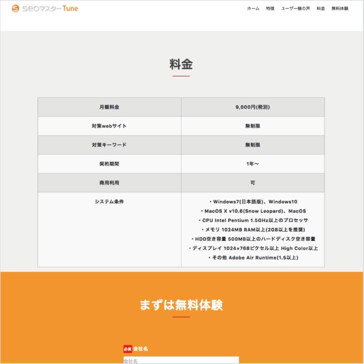 SEOマスターtune_SEO対策|wp-hp.toruchang-design.com【TORU CHANG DESIGN】WordPressブログ・ホームページの作り方|WordPress初心者・HP制作・HPリニューアル
