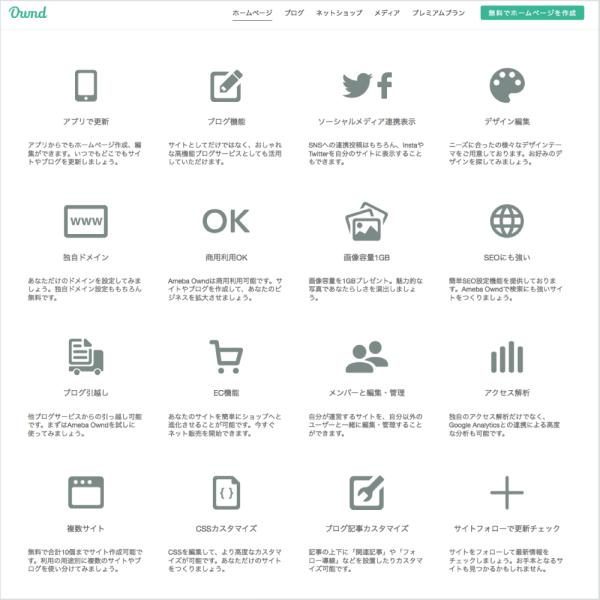 Ameba-Ownd_ホームページ作成|wp-hp.toruchang-design.com【TORU CHANG DESIGN】WordPressブログ・ホームページの作り方|WordPress初心者・HP制作・HPリニューアル