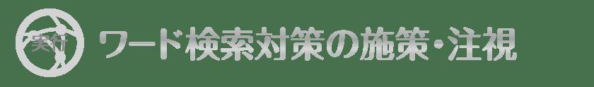 Google/SEO・ワード検索対策の注視・実行|toruchang-design.com【TORU CHANG DESIGN】WordPressブログ・ホームページの作り方|WordPress初心者・HPリニューアル|ネット集客・Google/SEO対策|Webデザイン・HP制作