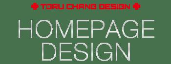 HOMEPAGE-DESIGN|wp-hp.toruchang-design.com【TORU CHANG DESIGN】WordPressブログ・ホームページの作り方|WordPress初心者・HPリニューアル|ネット集客・Google/SEO対策|iphone・スマホ対応・レスポンシブ|Webデザイン・HP制作