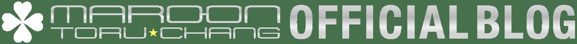 TORUCHANG OFFICIAL BLOG|WordPress・ワードプレス・HP制作・HPリニューアル・HPデザイン・富山
