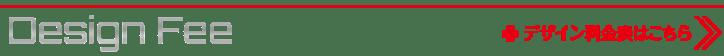 デザイン料金表はこちら|wp-hp.toruchang-design.com【TORU CHANG DESIGN】WordPressブログ・ホームページの作り方|WordPress初心者・HPリニューアル|ネット集客・Google/SEO対策|iphone・スマホ対応・レスポンシブ|Webデザイン・HP制作