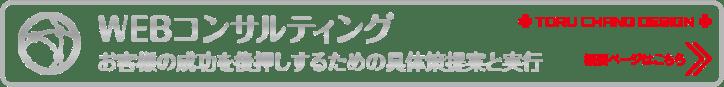 WEBコンサルティング|toruchang-design.com【TORU CHANG DESIGN】WordPressブログ・ホームページの作り方|WordPress初心者・HPリニューアル|ネット集客・Google/SEO対策|iphone・スマホ対応・レスポンシブ|Webデザイン・HP制作