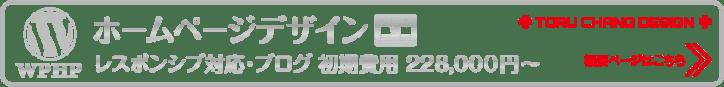 ホームページデザイン|toruchang-design.com【TORU CHANG DESIGN】WordPressブログ・ホームページの作り方|WordPress初心者・HPリニューアル|ネット集客・Google/SEO対策|iphone・スマホ対応・レスポンシブ|Webデザイン・HP制作