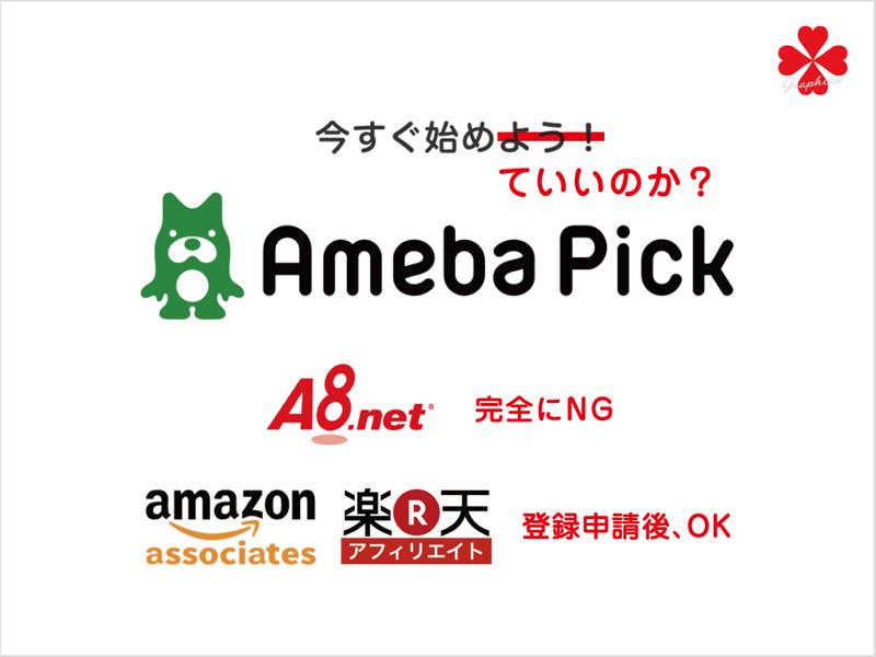 Ameba Pick 今すぐ始めていいのか?
