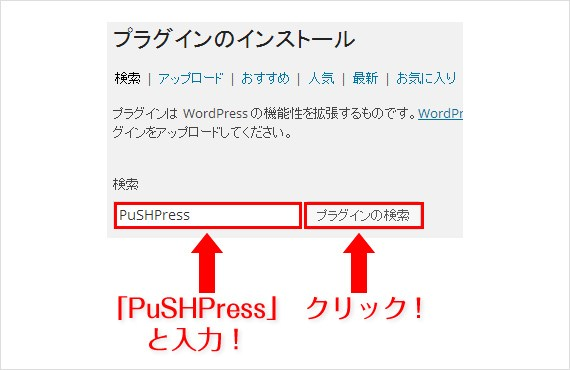 wp_pushpress_photo_03