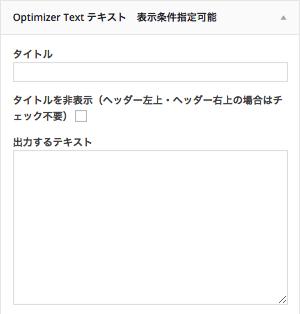 ウィジェット「Optimizer テキスト」 設定項目 1