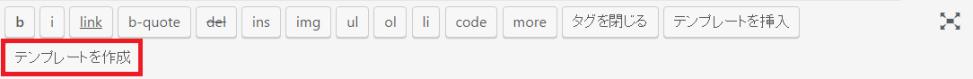 HTMLエディタ テンプレート作成