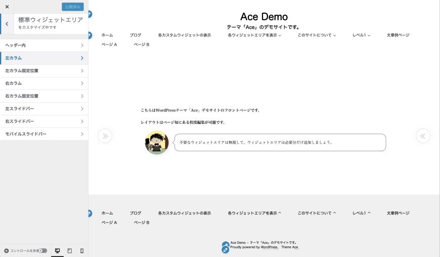 テーマ「Ace」のテーマカスタマイザーのパネル「標準ウィジェットエリア」