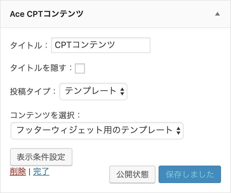 ウィジェット「CPT Content」の設定