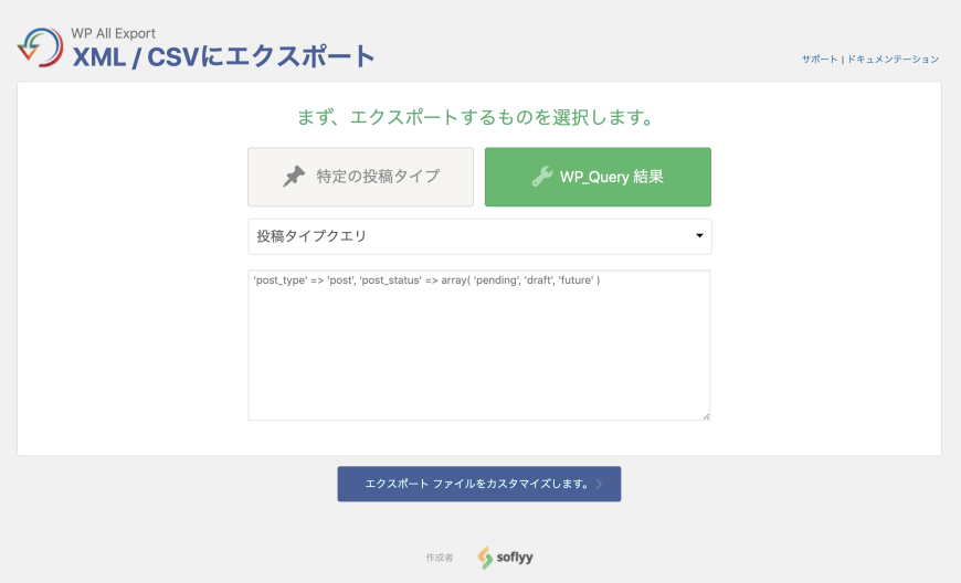 WP All Export - WP_Query結果