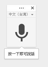 google-doc-voice-input-tool