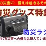 防災グッズ特集-ラジオ編