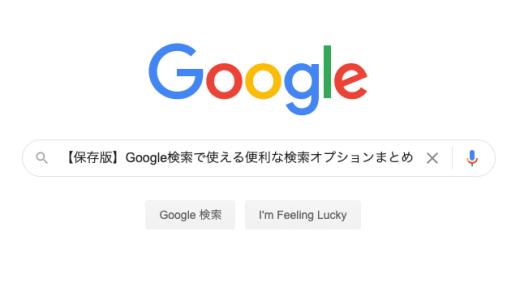 【保存版】Google検索で使える便利な検索オプションまとめ