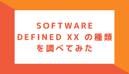 Software defined XX の種類を調べてみた