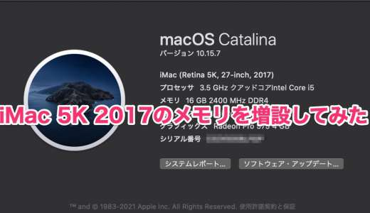 iMac 5K 2017のメモリを増設してみた