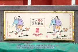 """Not far from the hospital, I enjoyed seeing a wall featuring many Chinese idioms, including this one about friendship. Idioms (in any language) are sometimes difficult to translate, for many words have multiple meanings--but I trust that my Chinese friends will correct me if I've """"missed the mark"""" with this translation!"""