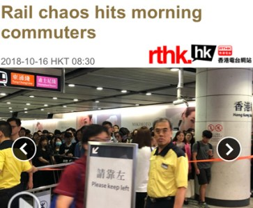 The subway system in HK is remarkably efficient, but on Oct 16 something went wrong with the electronics and the result was chaos. I left at 7 for a meeting; the trip was supposed to take about 25 minutes, but it took two hours!