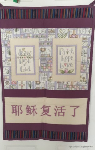 "Friends in China made this beautiful wall-hanging for us. The Chinese characters read ""Jesus has resurrected."""