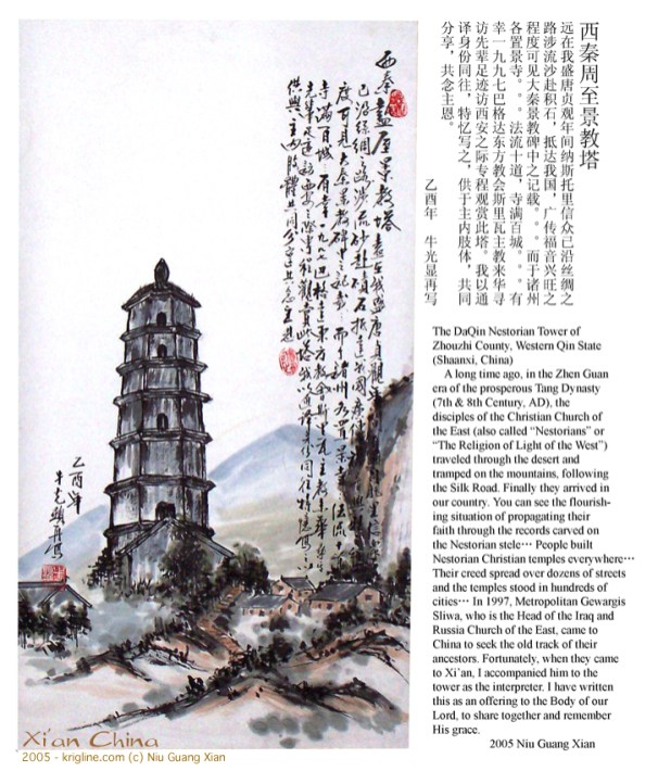 After I saw this painting in an art-show magazine, the Chinese artist was kind enough to create a copy for me. If you click to see the full-size image, you should be able to read his translated calligraphy.