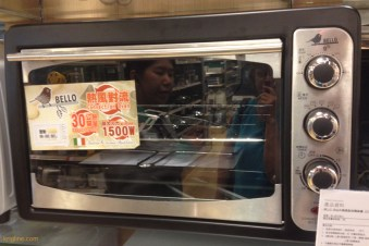 Our new oven is made by an Italian company called Bello.