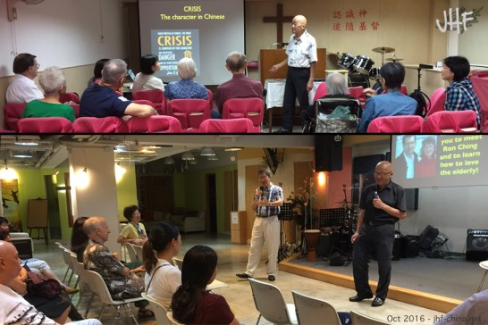 At other times, he has given multi-media presentations to large and small groups in Hong Kong. In these photos, he is sharing about his passion for being a blessing to our world's growing number of senior citizens.