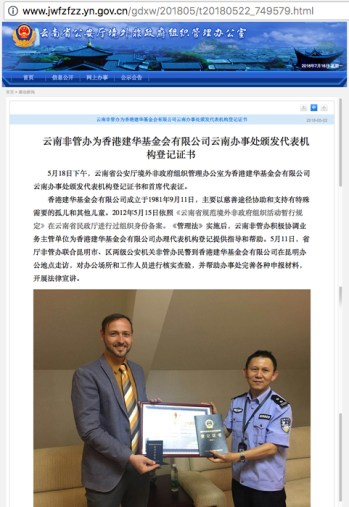 I don't talk much on this blog about work, but in May the charity I work for received official permission to keep working in southwest China. This involved cooperation between many people, and we are very happy with the outcome. This screenshot is from a public webpage--if you can read Chinese, you can visit the web address shown at the top for more of the story.