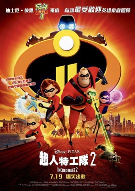 """Articles and film trailers for """"Incredibles 2"""" enticed us to visit a movie theatre for the third time since moving here in 2015. It is rare that a sequel is as good as the original movie, but this one comes close!"""