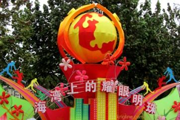 "Fengjinghu Lantern Festival--Xiamen 2015. The sign below the globe calls Xiamen a ""dazzling pearl on the bay""."