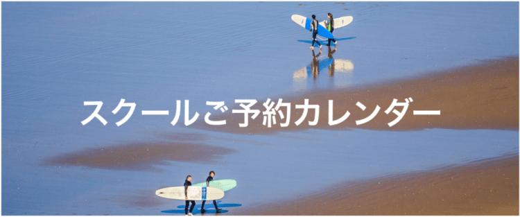 サーフィンスクール予約状況
