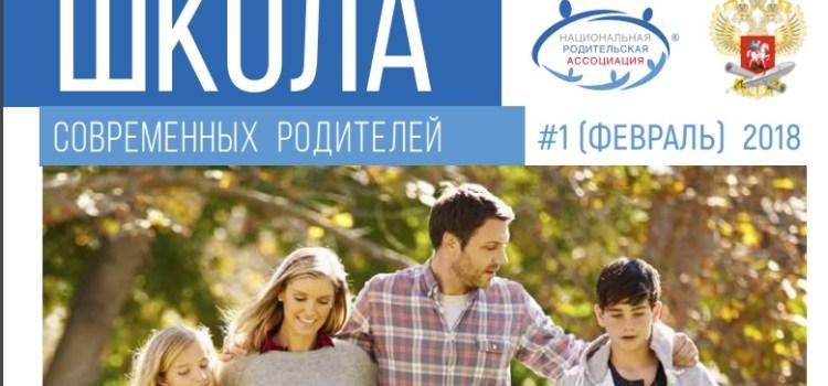 """Журнал """"Школа современных родителей"""""""