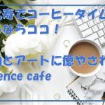 花とカフェのコラボが楽しい!essence cafe (恵比寿・大人の遠足)