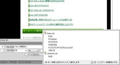 Adobe CS4 Dreamweaver インジケーター機能