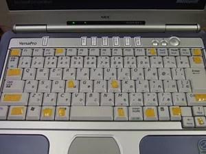 点字用PC