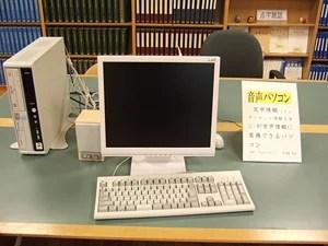 青森市民図書館内にある視覚障害者用PC