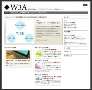 W3A:青森で障害とWebアクセシビリティについて考えるプロジェクト