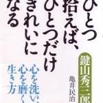 hiroeba