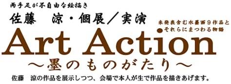 画像:Art Action