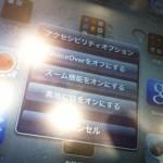 画像:iPadでアクセシビリティオプションを表示
