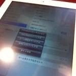 画像:iPadのアクセシビリティオプション