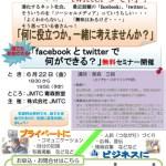 ソーシャルメディアセミナーチラシ(PDF)