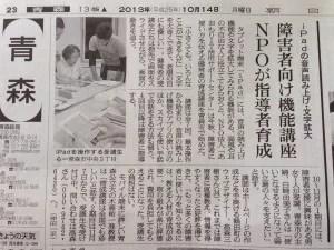 2013年10月14日 「視覚・聴覚障害者向けiPad講習の人材育成講座」掲載記事 朝日新聞