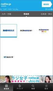 radiko.jpの画面